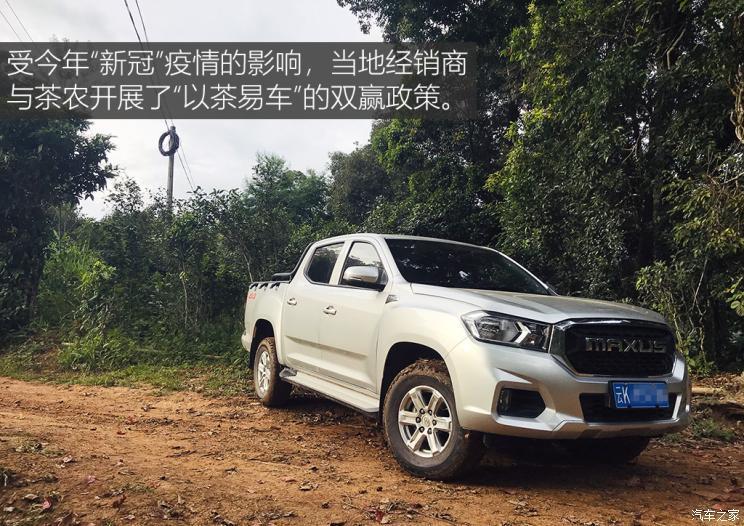 上汽大通 上汽大通MAXUS T70 2019款 2.0T柴油自动四驱旗舰型标厢高底盘