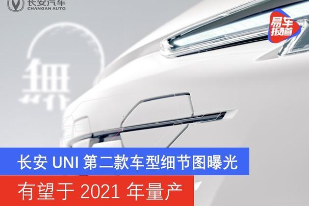 長安UNI第二款車型細節圖曝光 有望於2021年量產【汽車時代網】