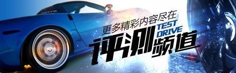 外观酷/续航更长 试驾广汽本田VE-1 S  汽车之家