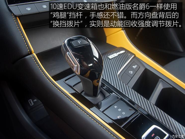 上汽集团 名爵6新能源 2020款 混动Trophy智驾旗舰版