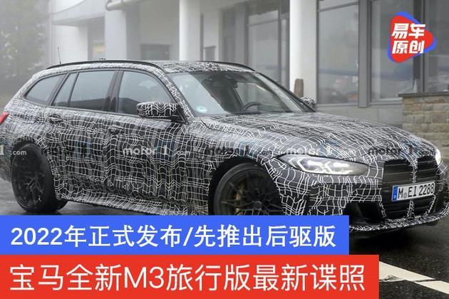 寶馬全新M3旅行版最新諜照 2022年正式發布/先推出後驅版【汽車時代網】