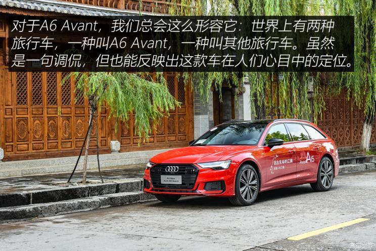 奥迪(进口) 奥迪A6(进口) 2021款 Avant 先锋派 45 TFSI 臻选动感型