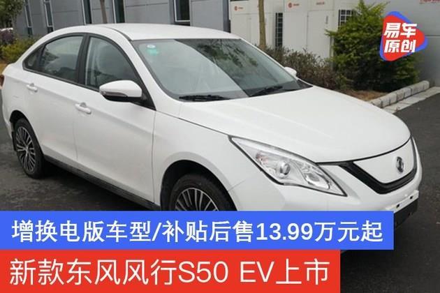 新款东风风行S50 EV上市 增换电版车型/补贴后售13.99万元起