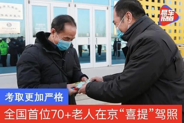 """考取更加严格 全国首位70+老人在京""""喜提""""驾照"""