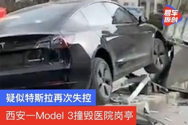 疑似特斯拉再次失控 西安一Model 3撞毁医院岗亭