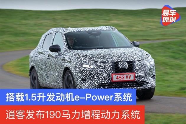 搭载1.5升发动机e-Power系统 逍客发布190马力增程动力系统