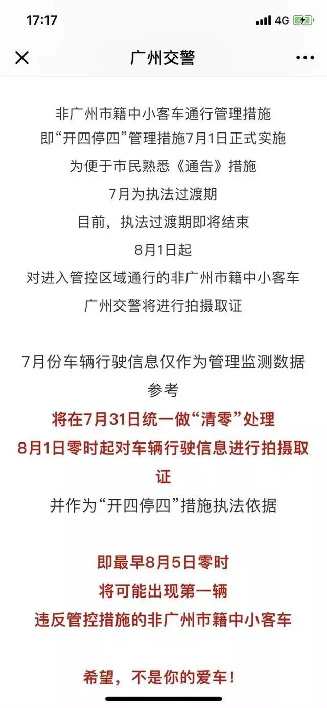 """8月1日正式實施""""開四停四"""",違章一次罰200記3分"""