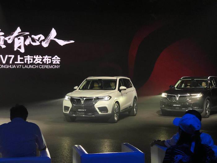 華晨中華V7正式上市 售價10.87萬元起