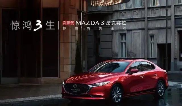 四驅 2.5T的馬自達3引發車迷狂歡,這臺小鋼炮為何難入中國市場