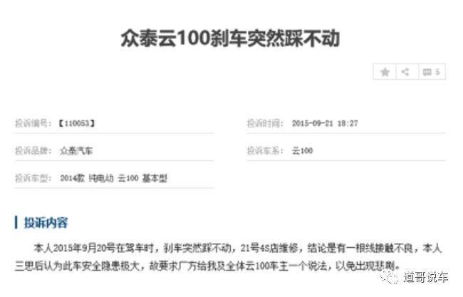 眾泰云100再次召回 眾泰能否重視研發端品控缺失問題?