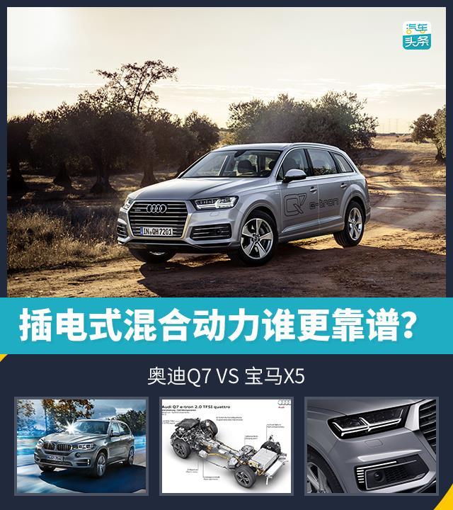 插電式混合動力誰更靠譜?奧迪Q7 VS 寶馬X5