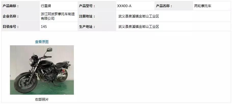 網絡上驚現國產四缸CB400,原來這里面另有貓膩