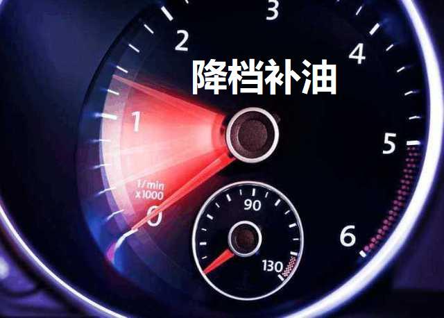 降檔加速,如何操作才能避免抖動?手動擋進階式駕駛技巧