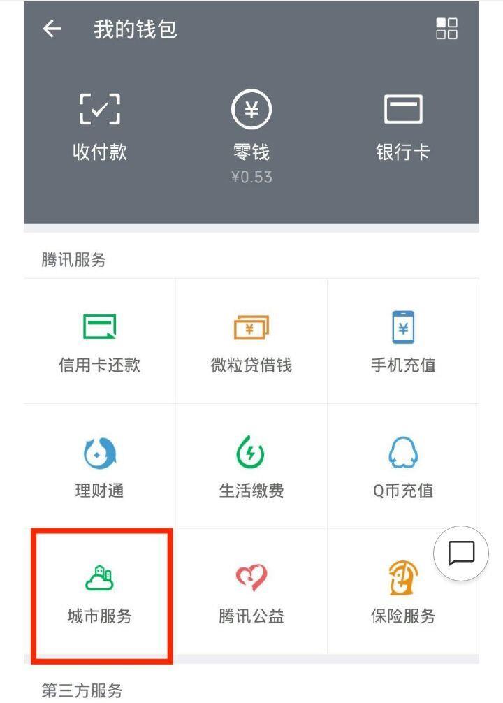 微信也可以查詢交通違章,查詢方法很簡單,希望大家知曉