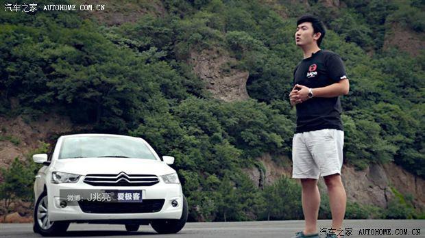 2013款雪鐵龍新愛麗舍愛極客視頻評測