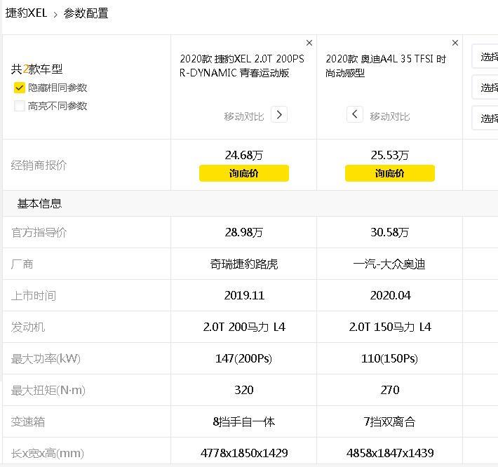 高顏值小豹子,解讀入門級捷豹XEL,售價28.29萬