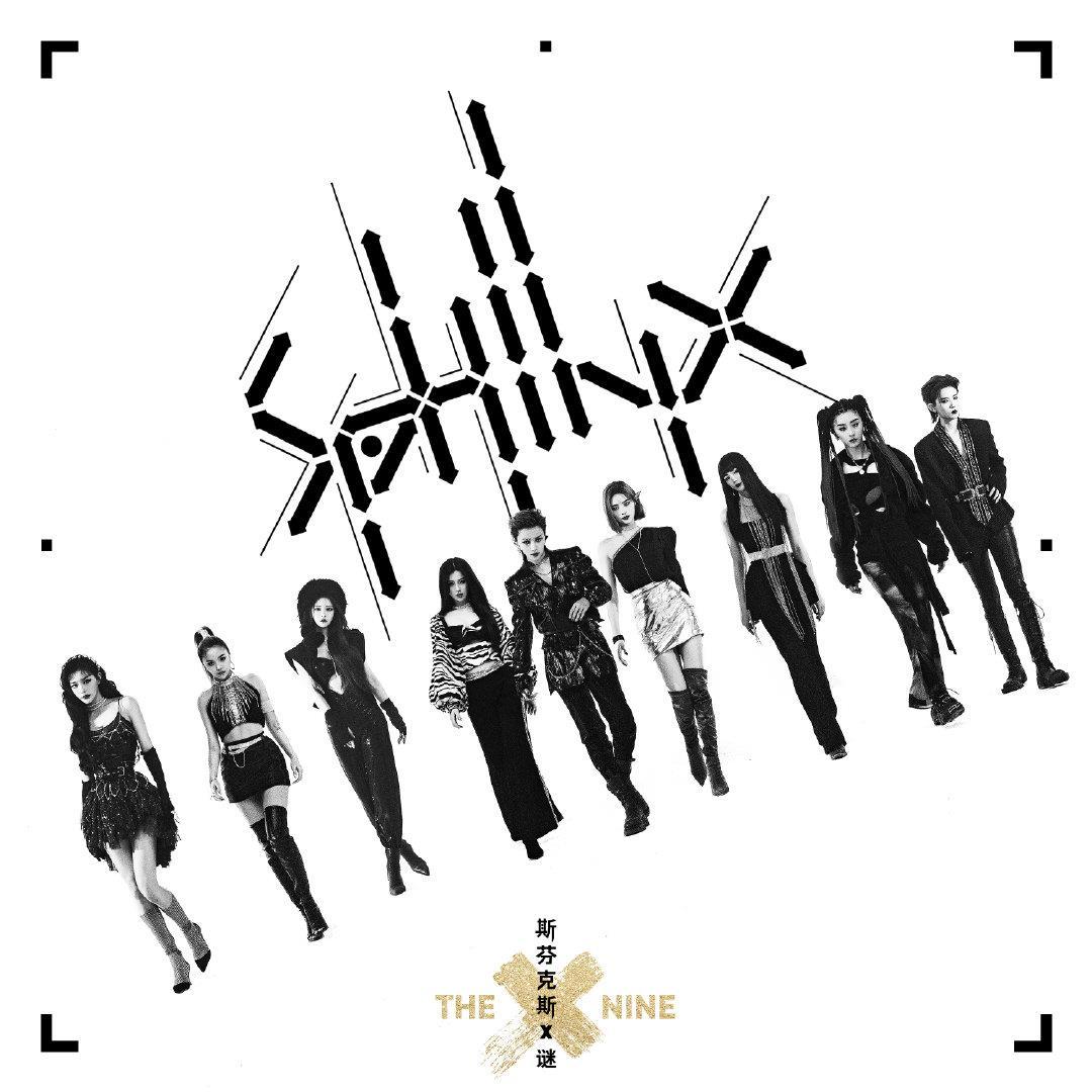 THE9組合首張EP上線,銷量超40萬張獲雙白金認證