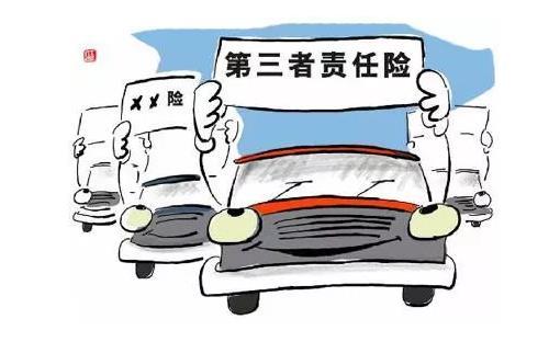 車險購買指南:三者險該買多少合適?