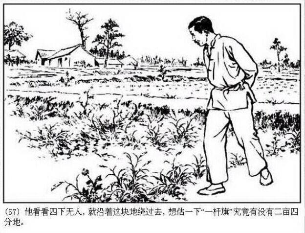 素描連環畫《不能走那條路》繪畫 姚有多 金奎