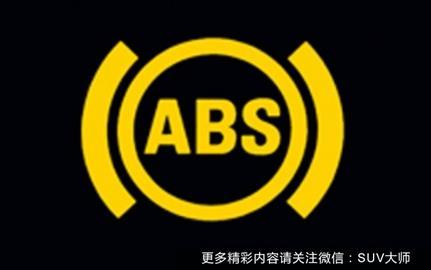 ABS真的有用嗎?你對ABS的認識錯大了!