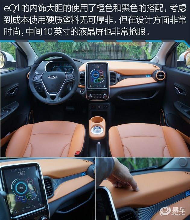 奇瑞小螞蟻(eQ1)上市 售15.59-20.59萬元 電動微車內飾酷炫