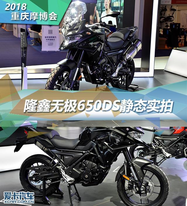 2018重慶摩博會 隆鑫無極650DS靜態實拍