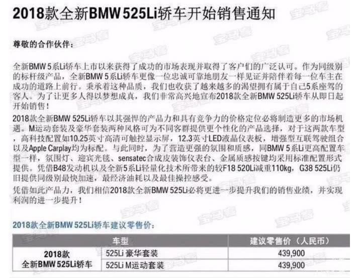 寶馬525Li價格確定,43.99萬配液晶儀表,配置動力趕超奔馳E200