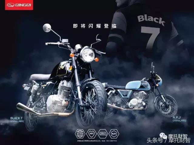 復古車新動向:輕騎BLACK7 ABS、N.P.J250 ABS諜照曝光