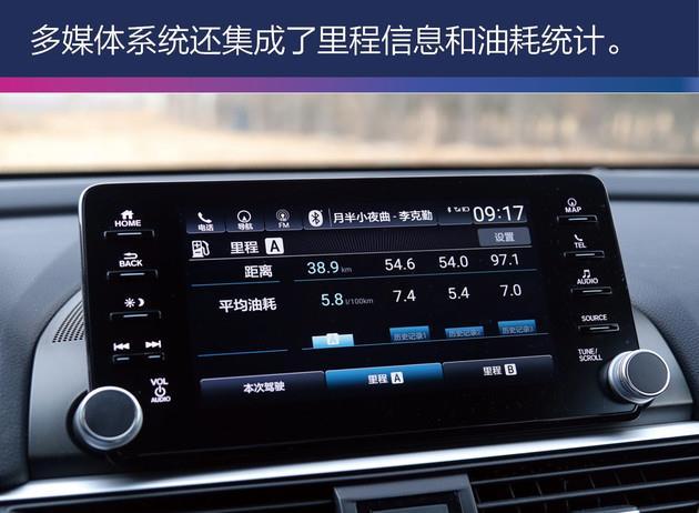 測試全新雅閣混動版 安全配置豐富/油耗4.9L