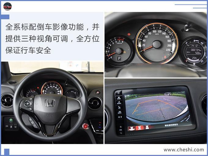 本田新XR-V上市,12.79萬就能買,動力更強,1.8L 四驅沒了