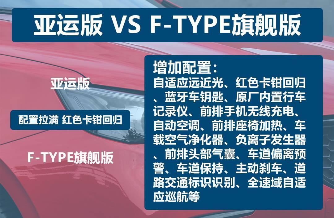 新款吉利缤瑞购车手册:推F-TYPE旗舰版 高配置加红色卡钳