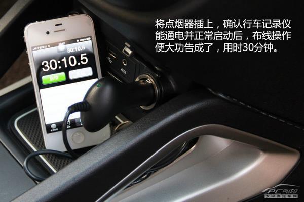 行车记录仪布线很麻烦?手把手教你20分钟搞定