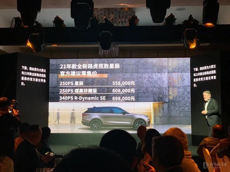 2021款路虎揽胜星脉正式上市 售55.80-69.80万元