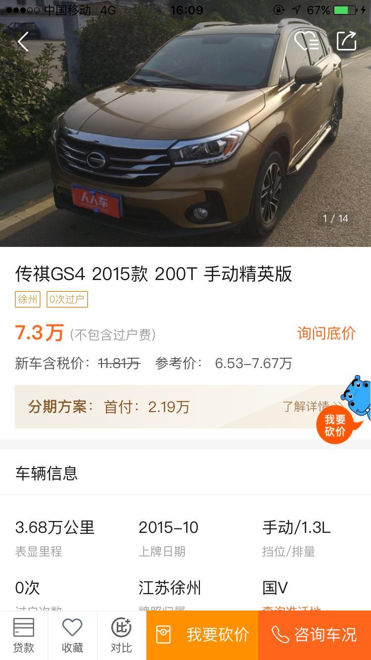 15年3万公里传祺GS4和11年8万公里智跑,7万多哪辆SUV更合适