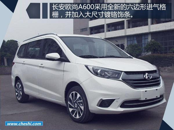 长安欧尚推出全新小MPV—A600