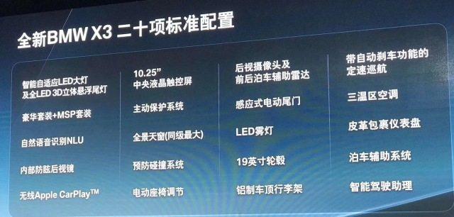 宝马X3加推28i车型,真正和奔驰GLC竞争,预计售42万起步