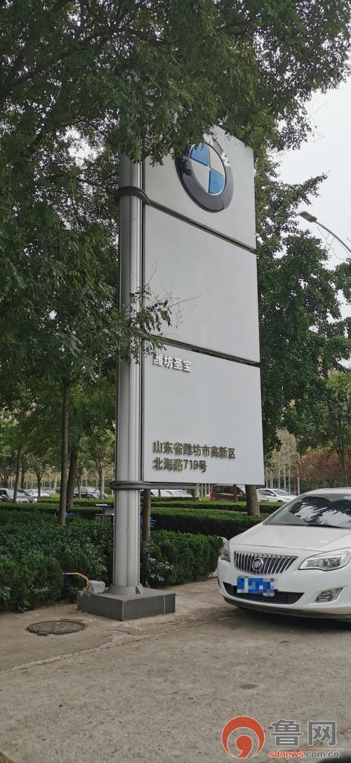 山东潍坊上海大众4s店电话是多少 潍坊宝马4s店电话【轿车年代网】