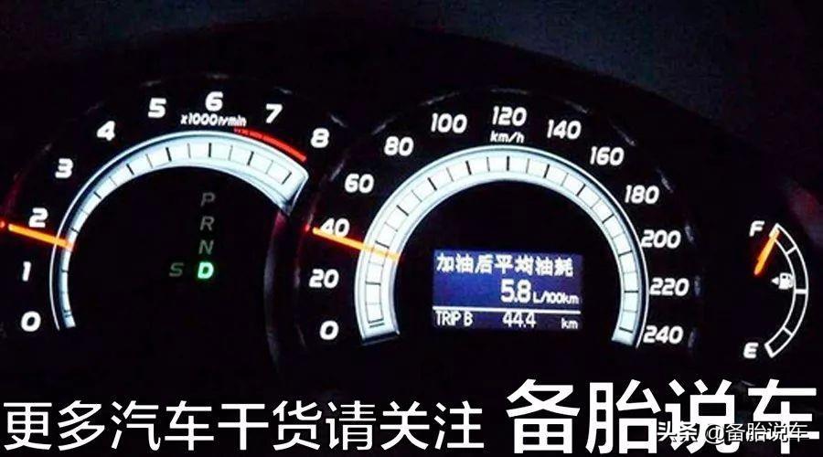 轿车1.4L排量开多少码 越野车开多少码最省油【轿车年代网】