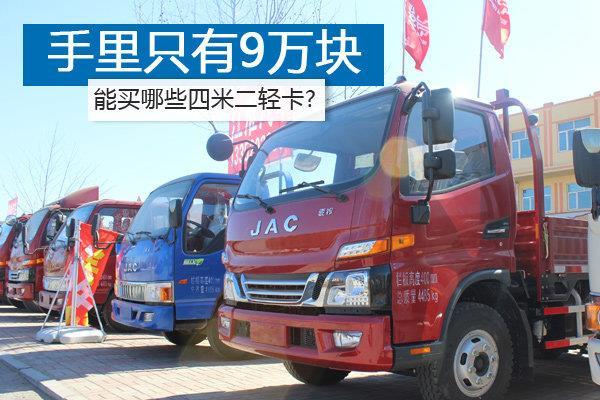 国五跃进高栏卡车多少钱 4.2高栏卡车报价【轿车年代网】