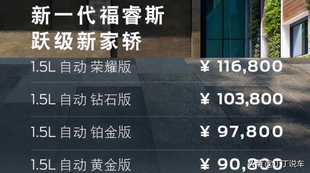 福特福睿斯最低配购置税多少钱 福睿斯两厢【轿车年代网】
