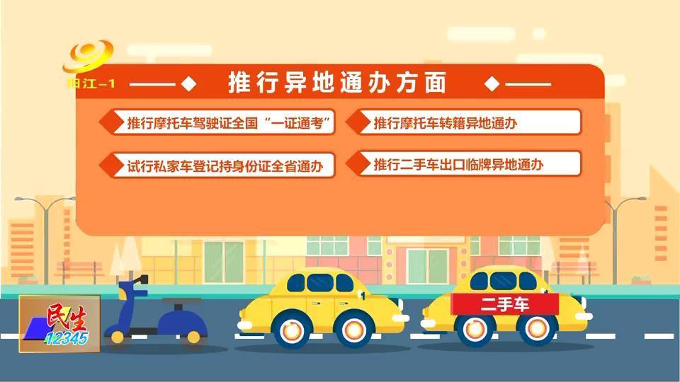 阳江车管所网办中心电话号码是多少钱 阳江车管所服务【轿车年代网】