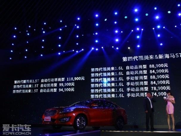 海马3轿车现卖多少钱 海马m5新车多少钱【轿车年代网】