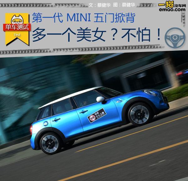 宝马迷你5门加长版怎么样 宝马迷你mini怎么样【轿车年代网】