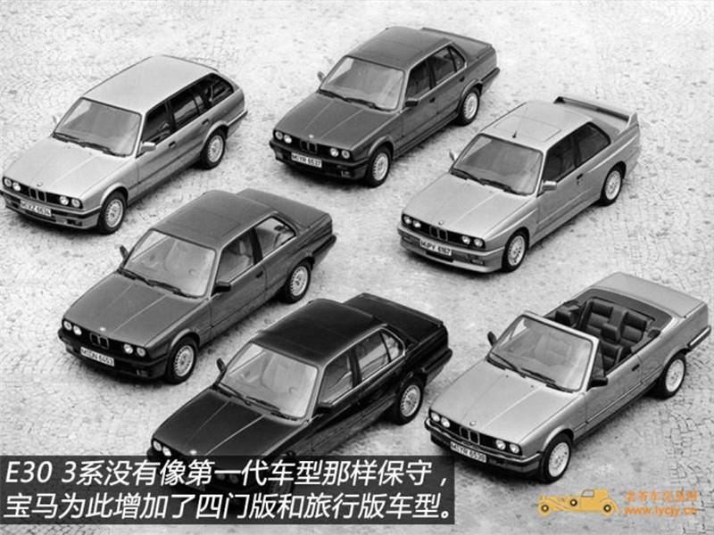 第二代宝马3系-E30