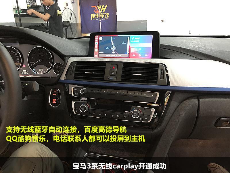 广州南沙宝马分享,宝马3系加装无线carplay系统